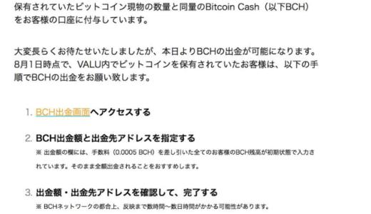 期限なし!VALUからビットコインキャッシュ(BCH)を引き出す方法【仮想通貨】