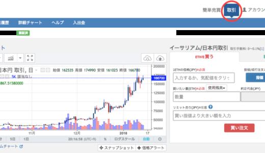 【仮想通貨】XPを買う方法【完全ガイド】