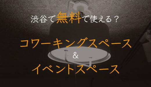 次の100年を創る渋谷100BANCH(ヒャクバンチ)に潜入!