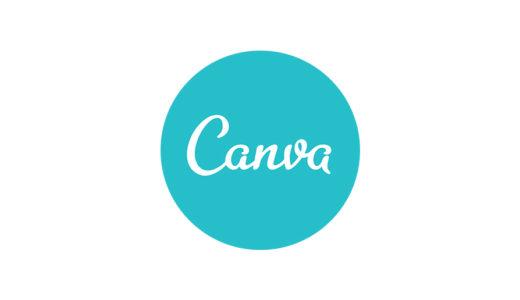 Canva(キャンバ)の使い方と登録方法|PC版|Twitterのヘッダーの作り方