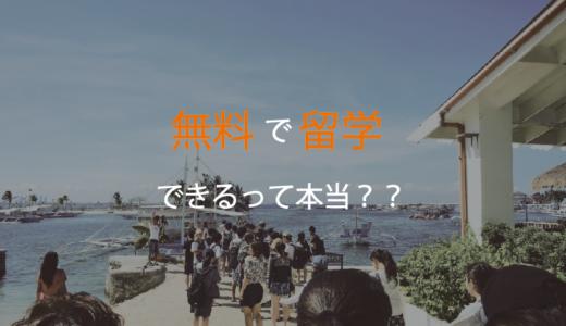 1年間!無料!英語留学に行く方法|実際やった方法(フィリピン|セブ)