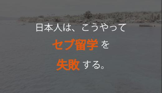 日本人がセブ留学を失敗する理由。これを知ってから留学に行こう。
