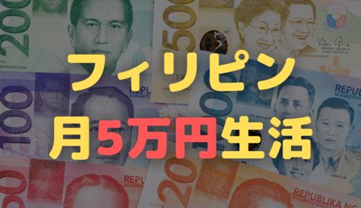 フィリピン|東南アジアの物価は安い?|月5万円の生活費の内訳公開!