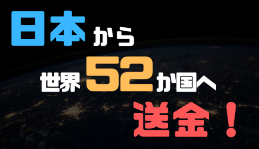 日本から海外送金はこれ!どこよりも安く!世界52か国送金可能!